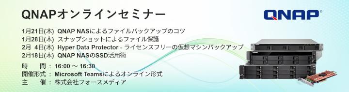 QNAPオンラインセミナー (2021年1-2月)