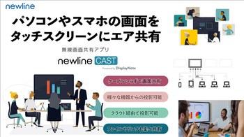 newline_application.jpg