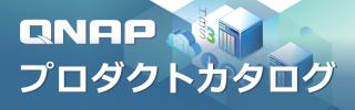 QNAP プロダクトカタログ
