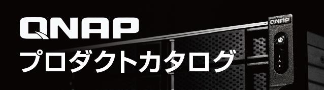 QNAP プロダクトカタログ_20210715