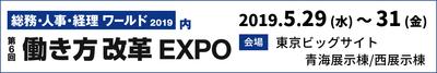 第6回 働き方改革EXPO