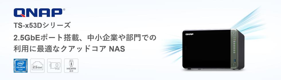 QNAP TS-x53D