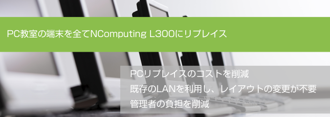 PC教室の端末を全てNComputing L300にリプレス