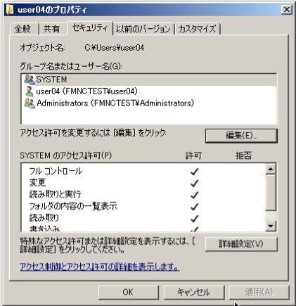 ユーザープロファイル権限割当