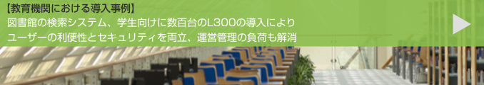 教育機関における導入事例2