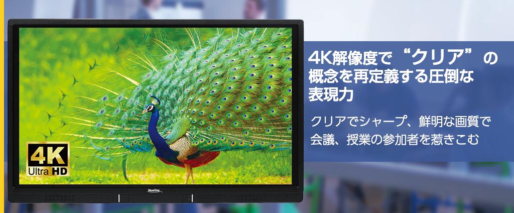 4K解像度がクリアの概念を変える