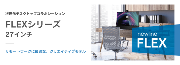 FLEXシリーズ