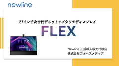 FLEX製品紹介サムネイル
