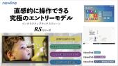 文教向けタッチスクリーン選定資料 サムネイル