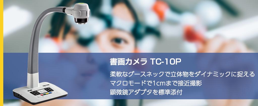 h-tc-10P