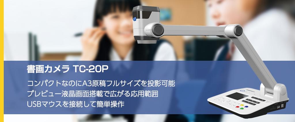 h-tc-20P