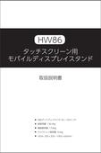 hw86_manual_pic