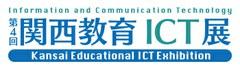第4回関西教育ICT展