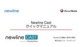 newlinecast_クイックマニュアル_サムネイル