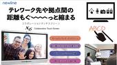 newline専用ソフトウェア