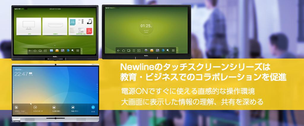 Newlineのタッチスクリーン