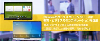 Newlineタッチスクリーン