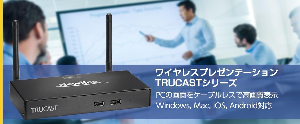TRUCAST ワイヤレスプレゼンテーションシステム