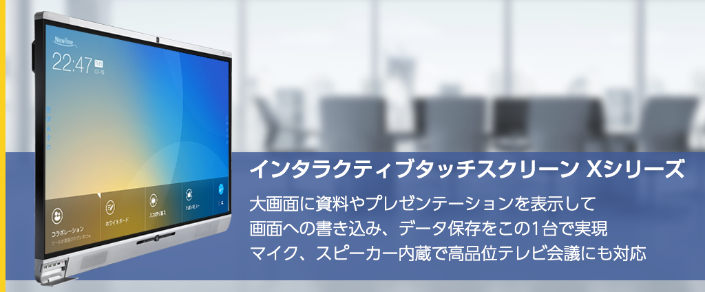 インタラクティブタッチスクリーンX7