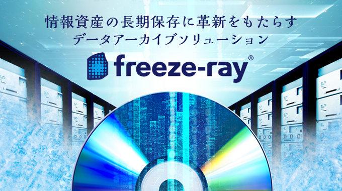 freeze-ray_main.jpg