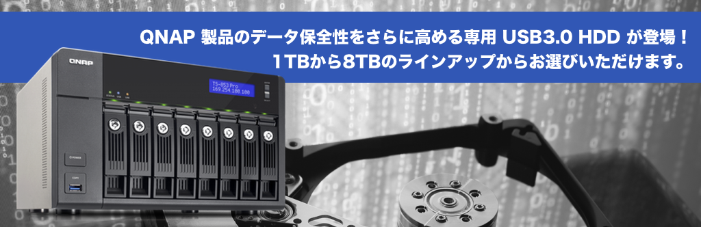 QNAPバックアップ用USB 3.0 HDD