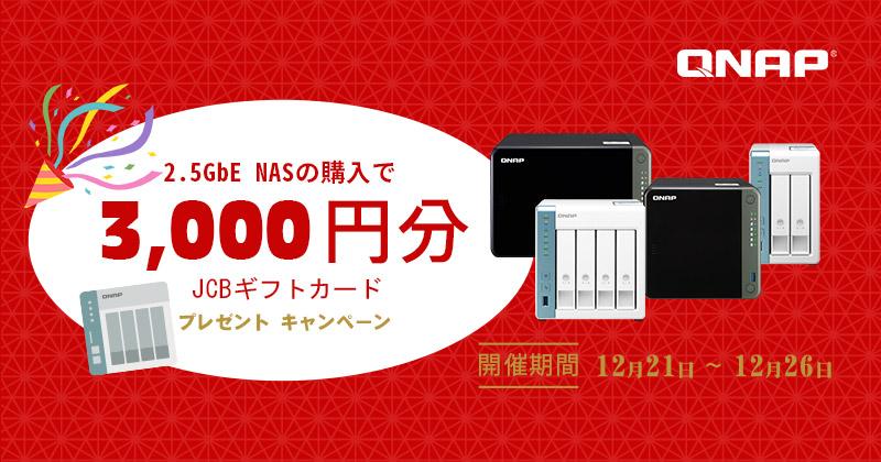 「2.5GbE NASの購入でJCBギフトカード3,000円分プレゼントキャンペーン」