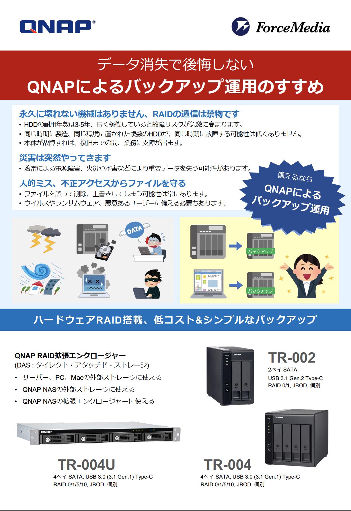 QNAPによるバックアップ運用のすすめ