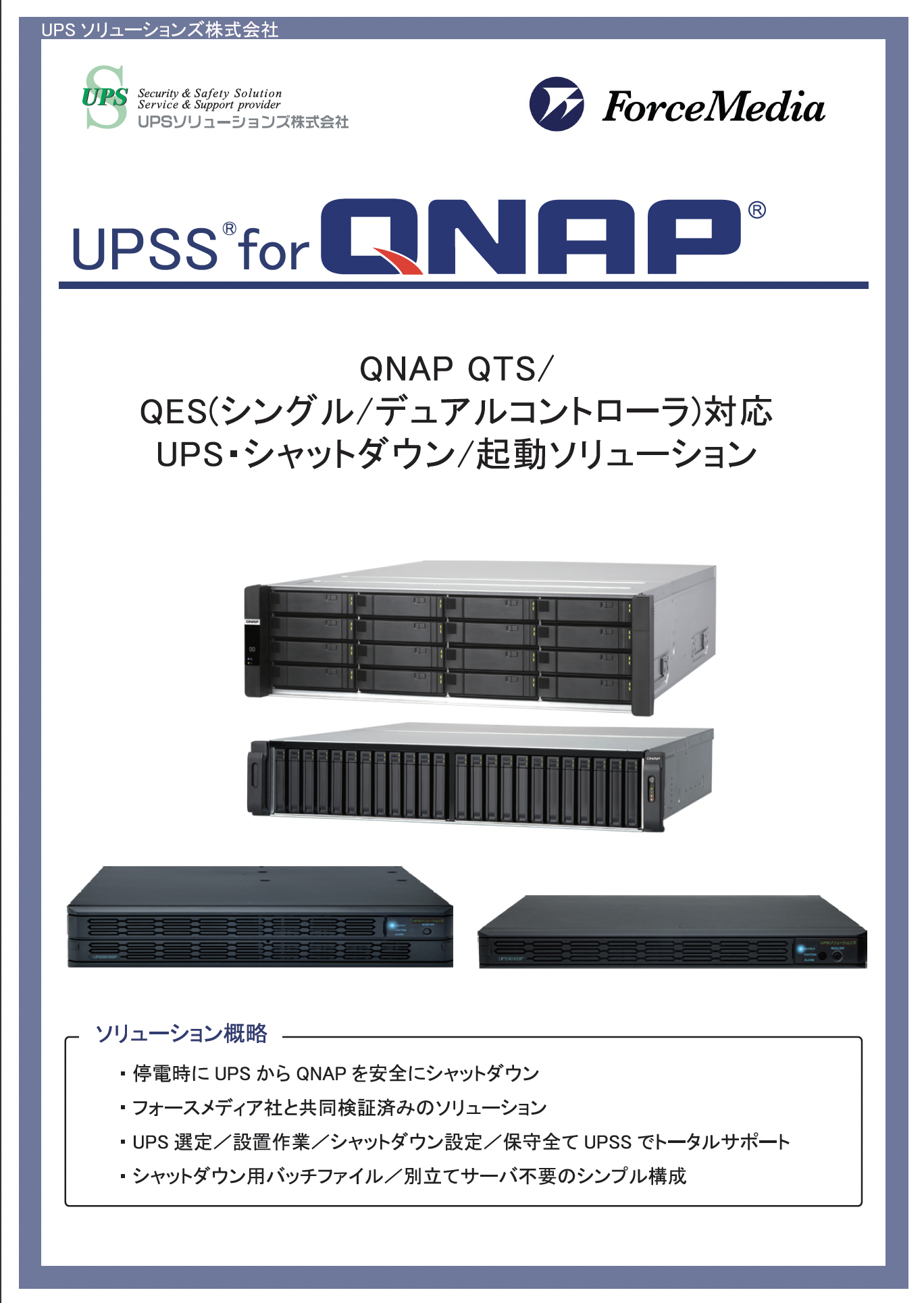 UPSS for QNAP