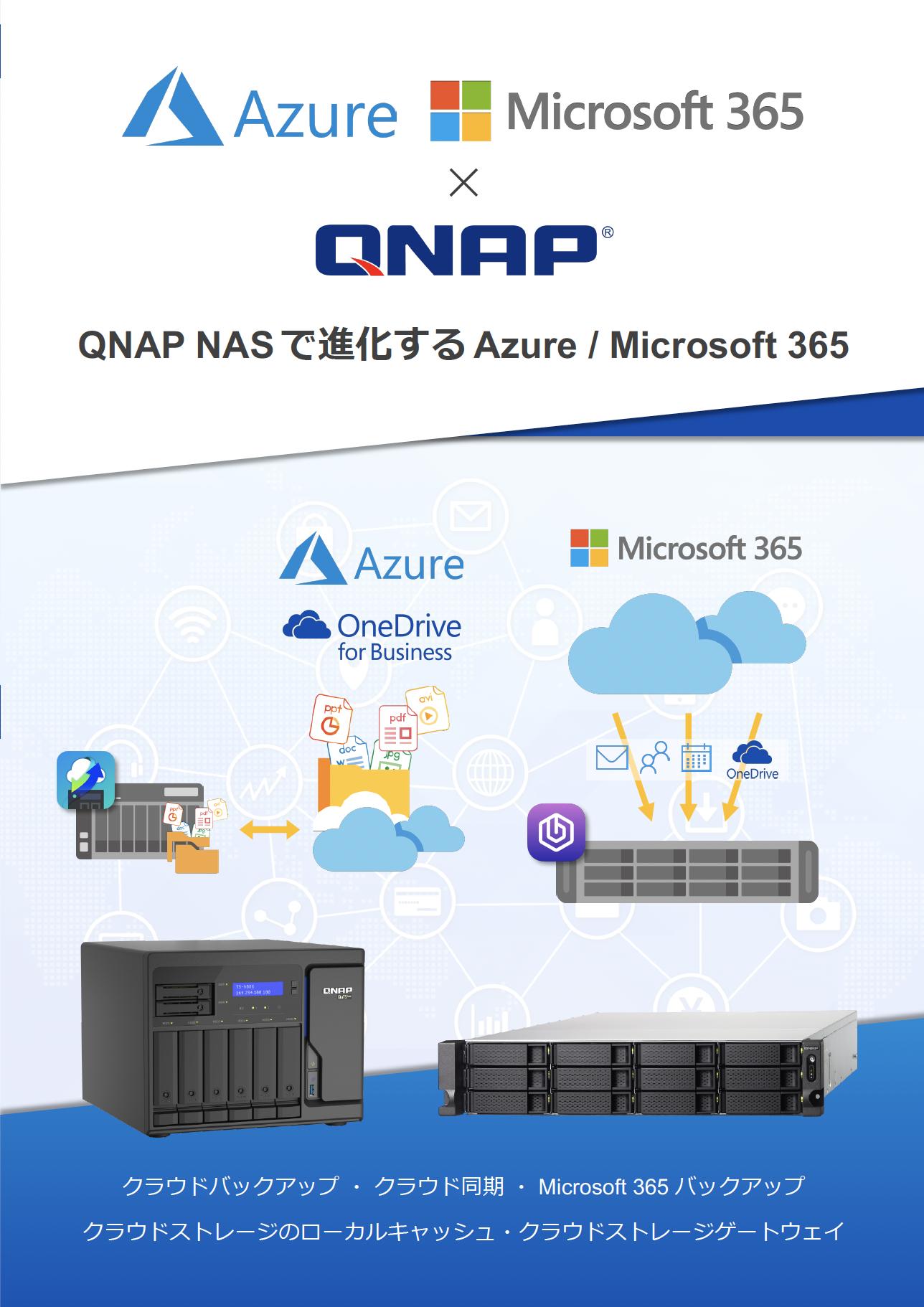 QNAP NASで進化するAzure / Microsoft 365