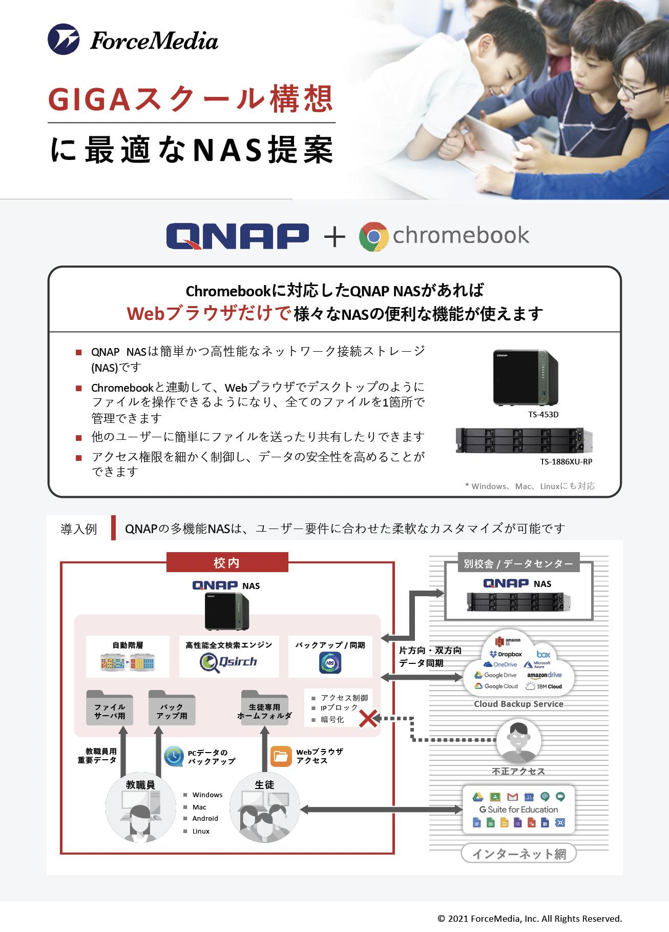 qnap_giga_school_leaflet.png