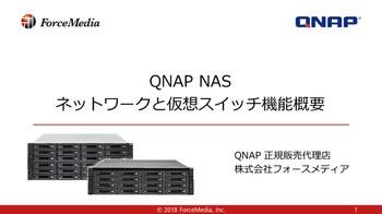 QNAP NAS ネットワークと仮想スイッチ機能概要