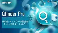 qnap_qfinder-pro_jp サムネイル