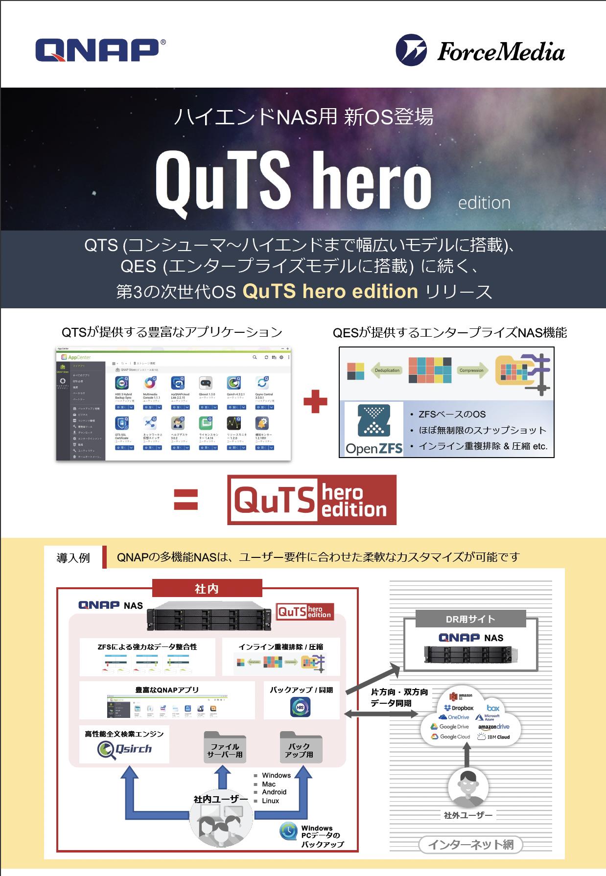 qnap_quts_hero_leaflet.png