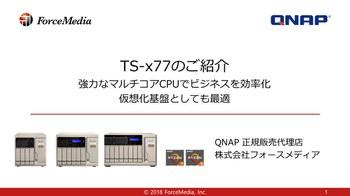TS-x77 のご紹介