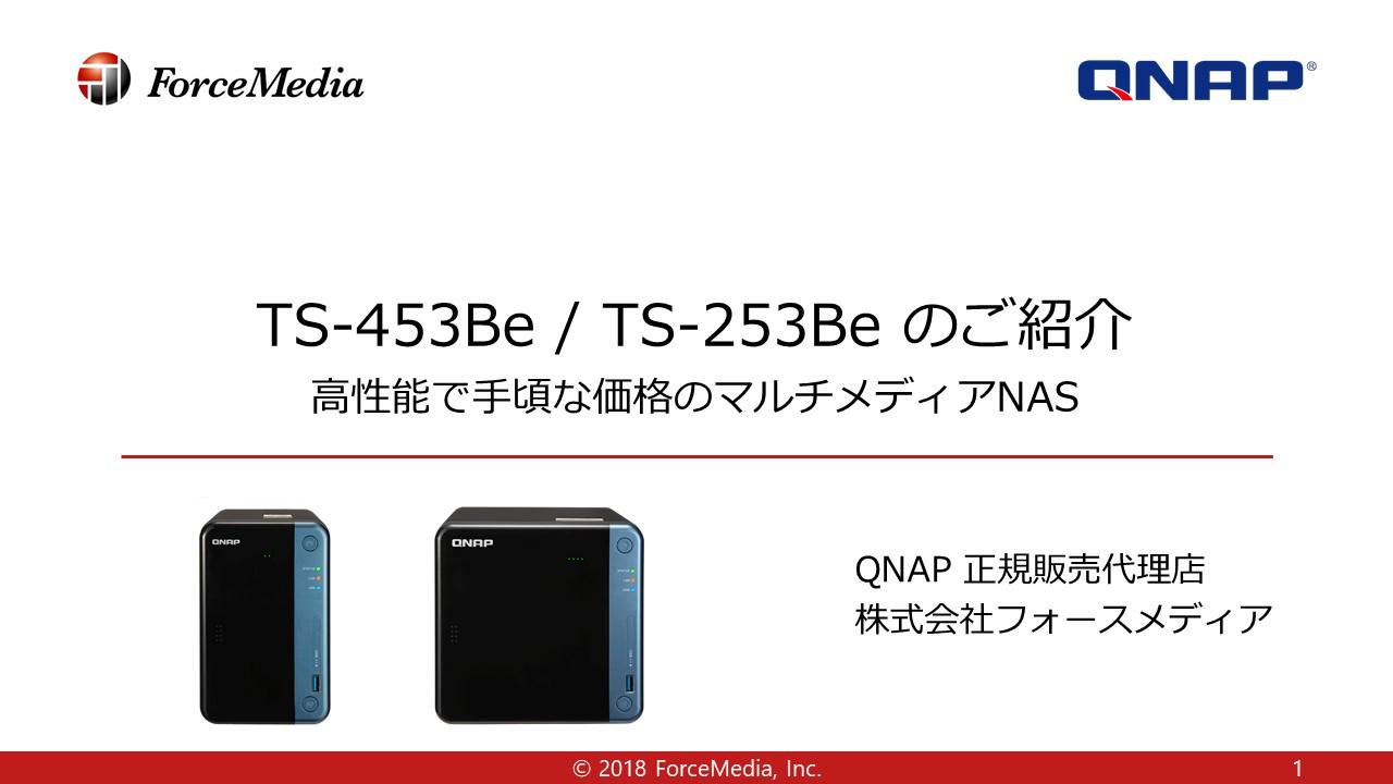 TS-453Be / TS-253Be のご紹介