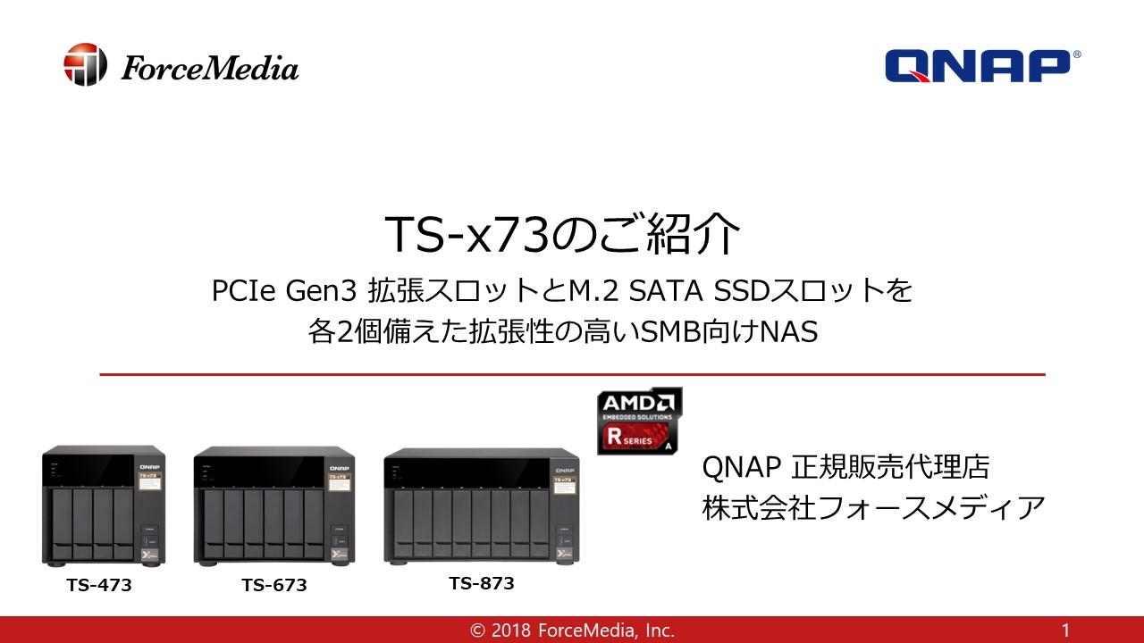 qnap_ts-x73_jp.jpg