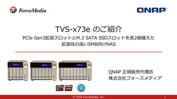 qnap_tvs-x73e_jp.jpg