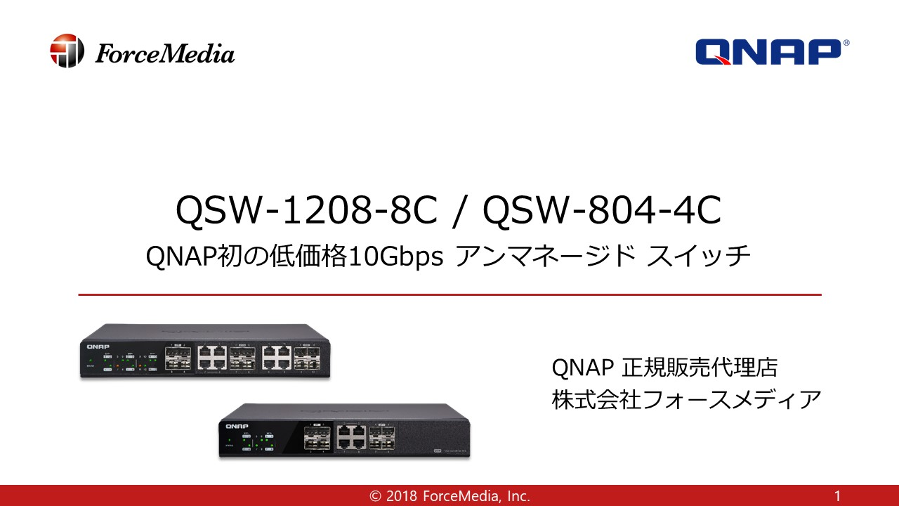 QSW-1208-8C / QSW-804-4Cのご紹介