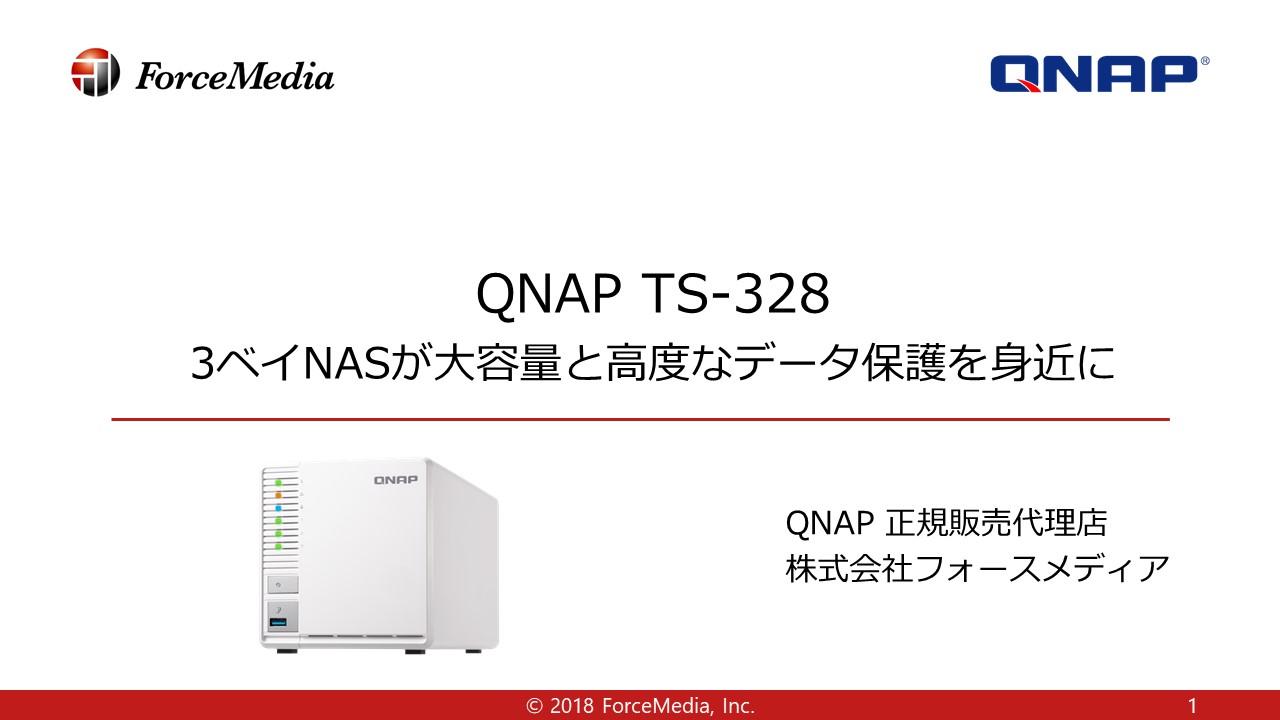 TS-328のご紹介