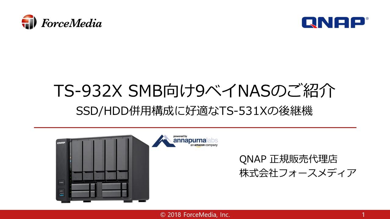 TS-932Xのご紹介