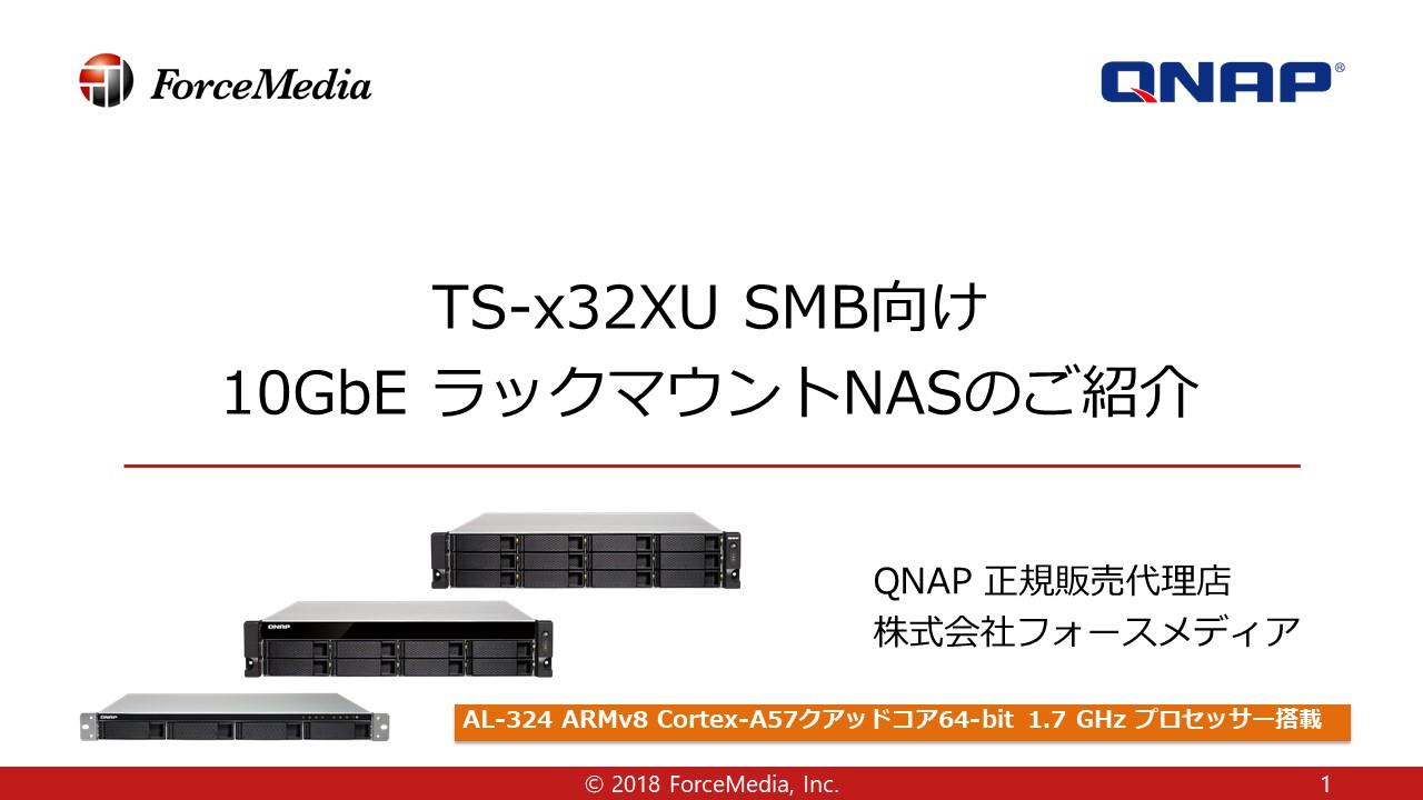TS-x32XUのご紹介
