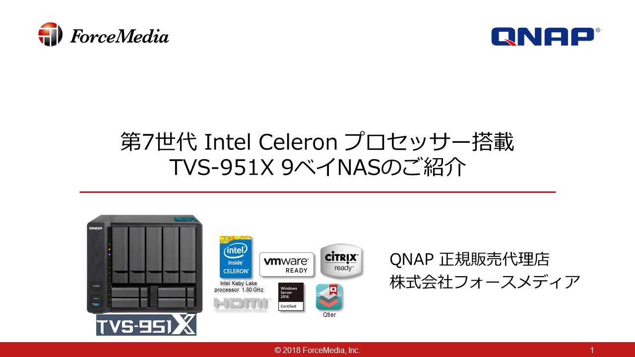 TVS-951Xのご紹介