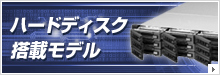 ハードディスク搭載モデル