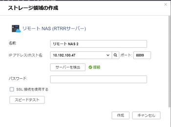 HBS3_version13_ストレージ領域の作成.png