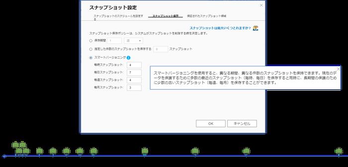 スナップショット保存期間.png