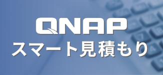 QNAPスマート見積もり