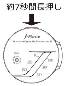 JF-BTFM2_Reset