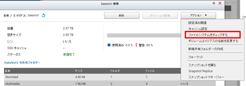 ファイルシステムチェック(4.2.0)2