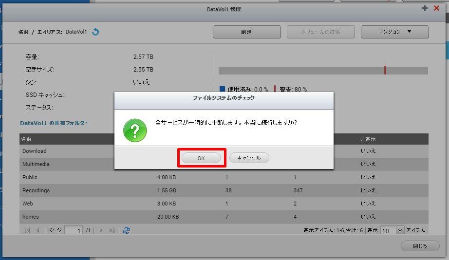ファイルシステムチェック(4.2.0)3