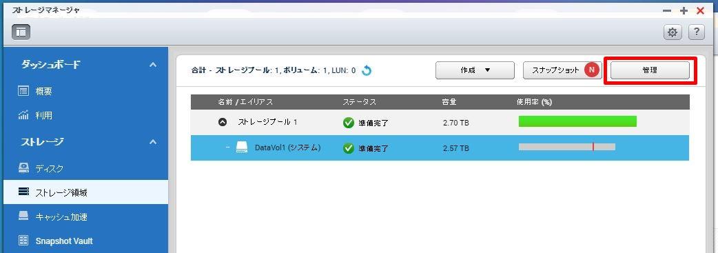 ファイルシステムチェック(4.2.0)1